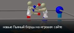 новые Пьяный борцы на игровом сайте