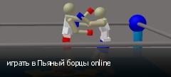 играть в Пьяный борцы online