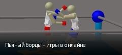 Пьяный борцы - игры в онлайне