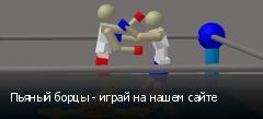 Пьяный борцы - играй на нашем сайте