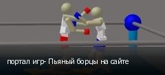 портал игр- Пьяный борцы на сайте