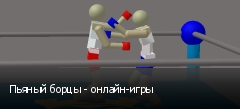 Пьяный борцы - онлайн-игры