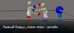Пьяный борцы , мини игры - онлайн
