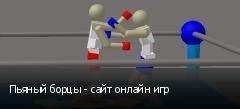 Пьяный борцы - сайт онлайн игр