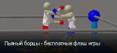 Пьяный борцы - бесплатные флэш игры