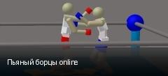 Пьяный борцы online