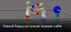Пьяный борцы на лучшем игровом сайте