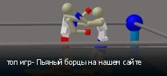 топ игр- Пьяный борцы на нашем сайте