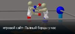 игровой сайт- Пьяный борцы у нас