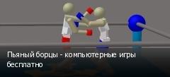Пьяный борцы - компьютерные игры бесплатно