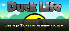 портал игр- Жизнь утки на нашем портале
