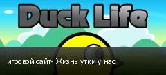 игровой сайт- Жизнь утки у нас