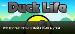 все клевые игры онлайн Жизнь утки