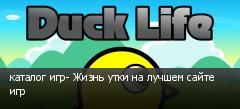 каталог игр- Жизнь утки на лучшем сайте игр