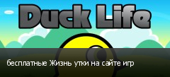 бесплатные Жизнь утки на сайте игр