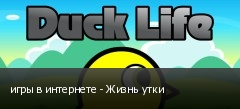 игры в интернете - Жизнь утки