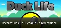 бесплатные Жизнь утки на нашем портале