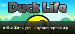 любые Жизнь утки на лучшем портале игр
