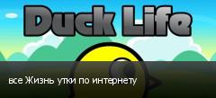 все Жизнь утки по интернету