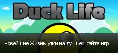 новейшие Жизнь утки на лучшем сайте игр
