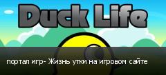 портал игр- Жизнь утки на игровом сайте