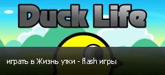 играть в Жизнь утки - flash игры
