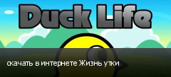 скачать в интернете Жизнь утки