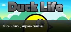 Жизнь утки , играть онлайн