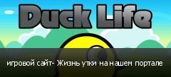 игровой сайт- Жизнь утки на нашем портале