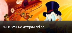 мини Утиные истории online