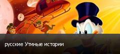 русские Утиные истории