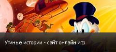 Утиные истории - сайт онлайн игр
