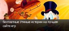 бесплатные Утиные истории на лучшем сайте игр