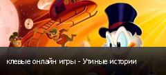 клевые онлайн игры - Утиные истории