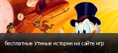 бесплатные Утиные истории на сайте игр