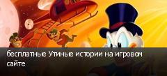 бесплатные Утиные истории на игровом сайте