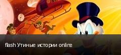 flash Утиные истории online
