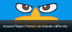 лучшие Перри Утконос на лучшем сайте игр