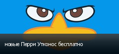 новые Перри Утконос бесплатно