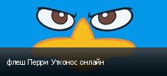 флеш Перри Утконос онлайн