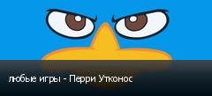 любые игры - Перри Утконос