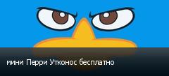 мини Перри Утконос бесплатно
