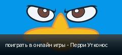 поиграть в онлайн игры - Перри Утконос