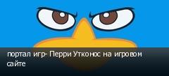 портал игр- Перри Утконос на игровом сайте