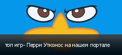 топ игр- Перри Утконос на нашем портале