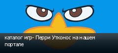 каталог игр- Перри Утконос на нашем портале