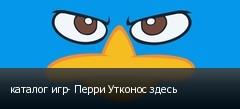 каталог игр- Перри Утконос здесь