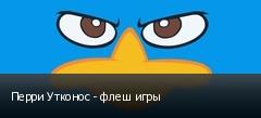 Перри Утконос - флеш игры