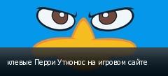 клевые Перри Утконос на игровом сайте