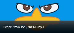 Перри Утконос , мини игры